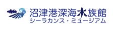 静岡県沼津港深海水族館 シーラカンス・ミュージアム