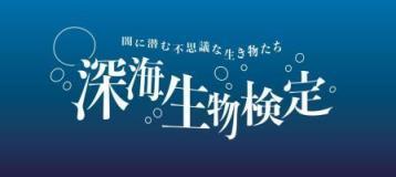特別協力 沼津港深海水族館!!